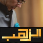 Collect your azzahabi.my picBadge